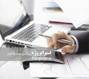 تحقیق حسابداری شهرداری ها