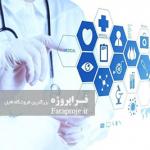 تحقیق بررسی سلامت عمومی و رضايت شغلی