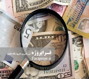 تحقیق بررسی دو عامل فساد مالی و پول شويی در كشورهای جهان