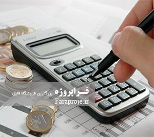 تحقیق بررسی مشکلات پیاده سازی بودجه بندی عملیاتی در بانکهای سپه