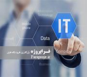 تحقیق تحليل فناوری اطلاعات