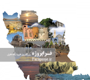 تحقیق جايگاه و ضوابط قانونی مربوط به حفظ ميراث فرهنگی در ايران