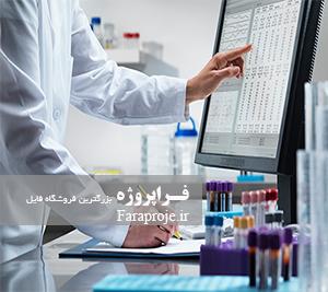 مستندات طراحی وب سايت يك شركت توليد تجهيزات آزمايشگاهی
