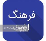 تحقیق فرهنگ لغت با استفاده از نرم افزار Visual Basic