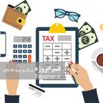 تحقیق مالیات بر ارزش افزوده و ویژگی های آن