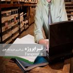 تحقیق مدیریت کالا در صنایع بزرگ و پیشرفته