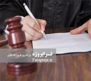 تحقیق مصادره اموال غير منقول