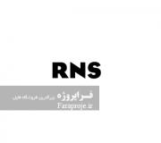 تحقیق مقایسه چهار طرح ضرب کننده RNS