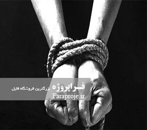 تحقیق نقد و تحلیل آراء با موضوع مشارکت در سرقت و آدم ربایی