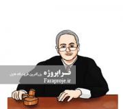 تحقیق وکیل و قاضی