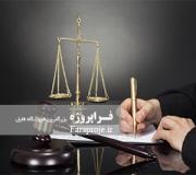 تحقیق وکیل و وکالت