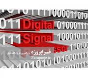 تحقیق پردازشگر ديجيتالی DPS R7
