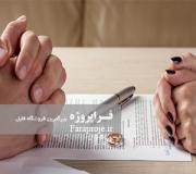 تحقیق اثبات عسر و حرج زوجه با استناد به عرف