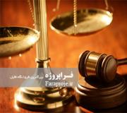 تحقیق احكام و آثار اصل رضايی بودن اعمال حقوقی
