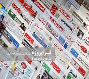 تحقیق تحقیق ارتكاب جرايم امنيتی از طريق مطبوعات