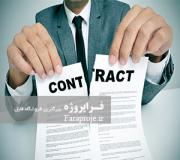 تحقیق اشتباه و ابطال قراردادها