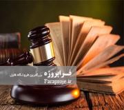 تحقیق انواع تخلفات و مجازاتهای انتظامی سردفتران و دفترياران