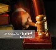 تحقیق مفهوم نظم عمومی در حقوق بين الملل خصوصی