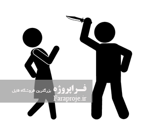 تحقیق بررسی شركت يا معاونت متهم رديف دوم در قتل عمدی