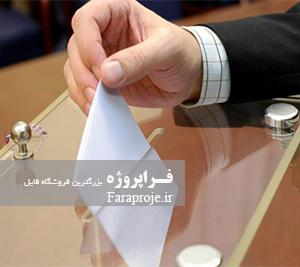 تحقیق بررسی نظام حقوقی همهپرسی و مراجعه به آراء عمومی در ايران