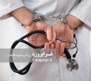 تحقیق جرايم بهداشتی درمانی و دارويی در قانون تعزيرات حكومتی