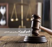 تحقیق حقوق
