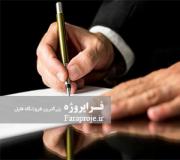 تحقیق شروط نامشروع در قراردادها