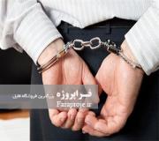 تحقیق قرار بازداشت موقت در حقوق کیفری ایران و اسناد بین المللی