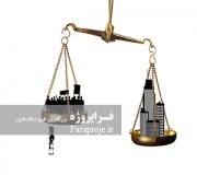 تحقیق کلیات تعارض قوانین