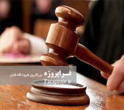 تحقیق لوث در نظام حقوقی ايران