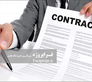 تحقیق چگونگی رسميت و لازم الاجرا شدن معاهدات در حقوق كنونی جمهوری اسلامی ايران