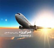 تحقیق تجزیه و تحلیل برخی از جنبه های روزآمد راجع به مقررات حمل و نقل هوایی بین المللی