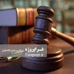 تحقیق جایگاه هیات منصفه در حقوق