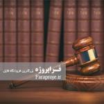 تحقیق جرم شناسی زنا در حقوق