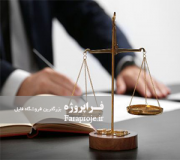 تحقیق حقوق از دریچه ی ایران باستان