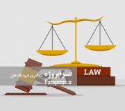 تحقیق حقوق تجارت