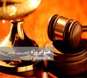 تحقیق حقوق مدنی