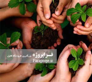 تحقیق حقوق مدیریت محیط زیست