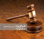 تحقیق حق شفعه در حقوق مدنی ایران