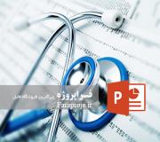پاورپوینت رشته مهندسی پزشکی