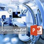 پاورپوینت شرکت تجهیزات پزشکی
