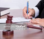 تحقیق شناخت حقوق بین الملل