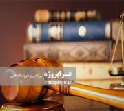 تحقیق صلاحیت دادگاه نظامی ایران