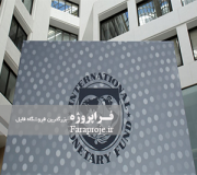 تحقیق صندوق بین الملل پول