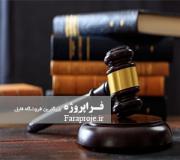 تحقیق فلسفه وجودی حقوق جزای اسلامی و تطبیق با حقوق اروپائی