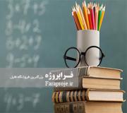 تحقیق قانون تاسیس مدارس غیر انتفاعی