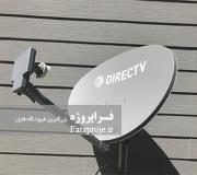 تحقیق قانون منع استفاده از تجهيزات ماهواره