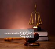 تحقیق قضاوت در مورد اصل 167 قانون اساسی