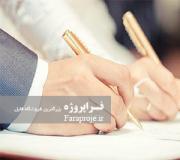 تحقیق قواعد حل تعارض در مورد ازدواج در ایران