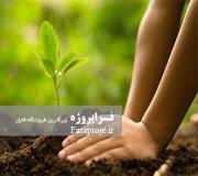 تحقیق قوانین و مقررات حفاظت محیط زیست